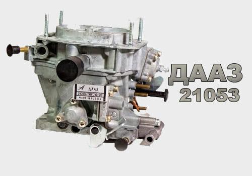 ДААЗ-21053