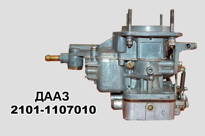 Карбюратор ДААЗ 2101-1107010