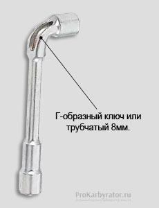 Г-образный ключ или трубчатый 8мм.