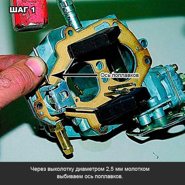 Снятие игольчатого клапана на карбюраторе шаг 1