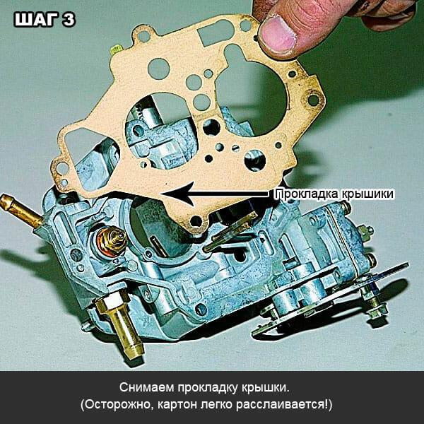 Снятие игольчатого клапана на карбюраторе шаг 3