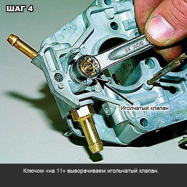 Снятие игольчатого клапана на карбюраторе шаг 4