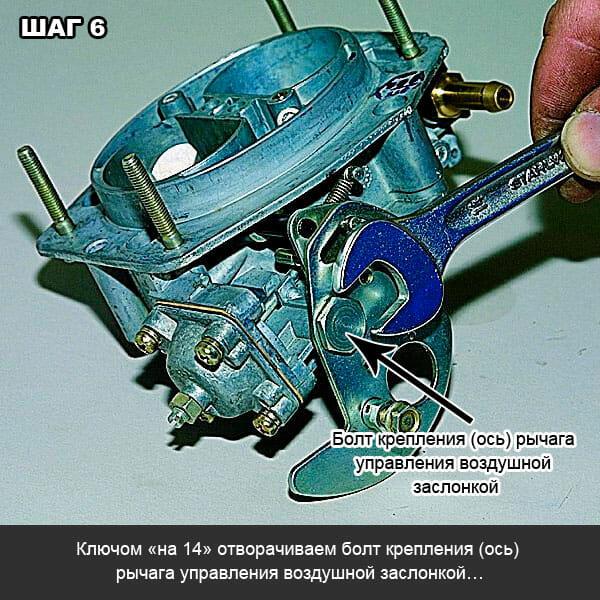 Снятие игольчатого клапана на карбюраторе шаг 6
