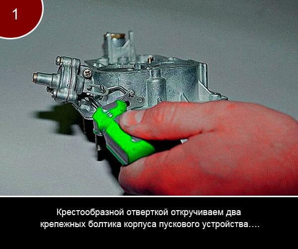 Как разобрать и проверить детали крышки карбюратора - 1