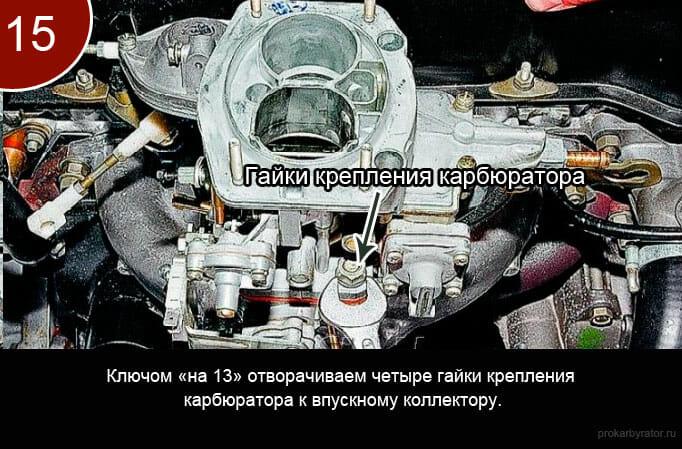 Как снять карбюратор с автомобиля ваз 2107 - шаг 15