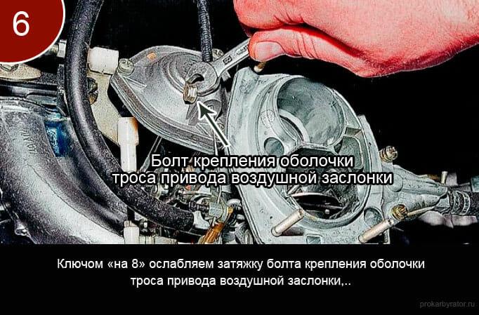 Как снять карбюратор с автомобиля ваз 2107 - шаг 6