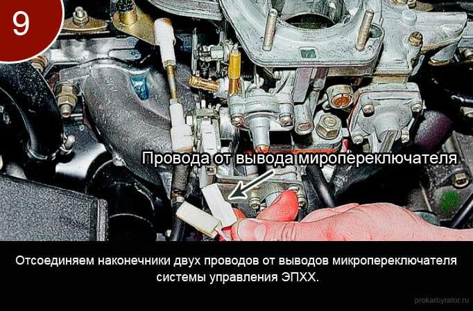 Как снять карбюратор с автомобиля ваз 2107 - шаг 9