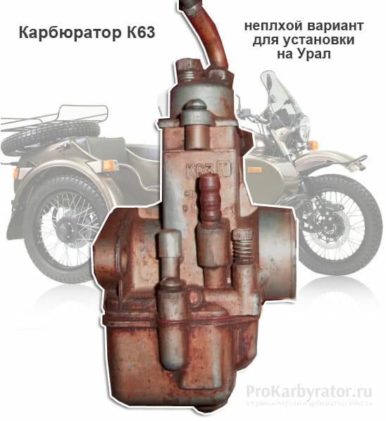 Карбюратор к63 на мотоцикл урал