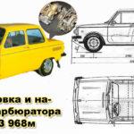 Регулировка и настройка карбюратора на ЗАЗ 968м