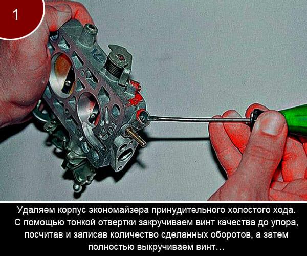 Ремонт корпуса дроссельных заслонок - 1