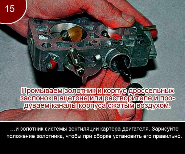 Ремонт корпуса дроссельных заслонок - 15