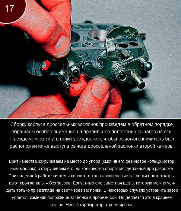 Ремонт корпуса дроссельных заслонок - 17