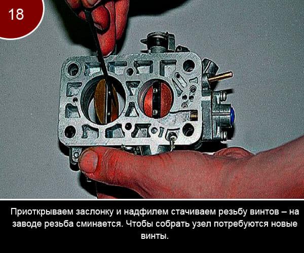 Ремонт корпуса дроссельных заслонок - 18