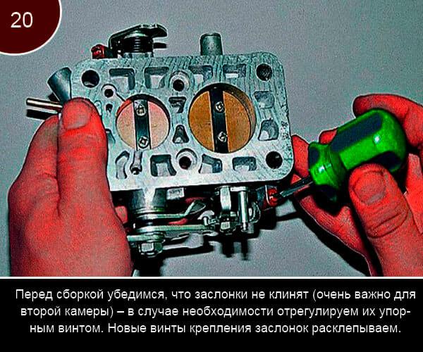 Ремонт корпуса дроссельных заслонок - 20
