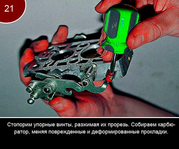 Ремонт корпуса дроссельных заслонок - 21