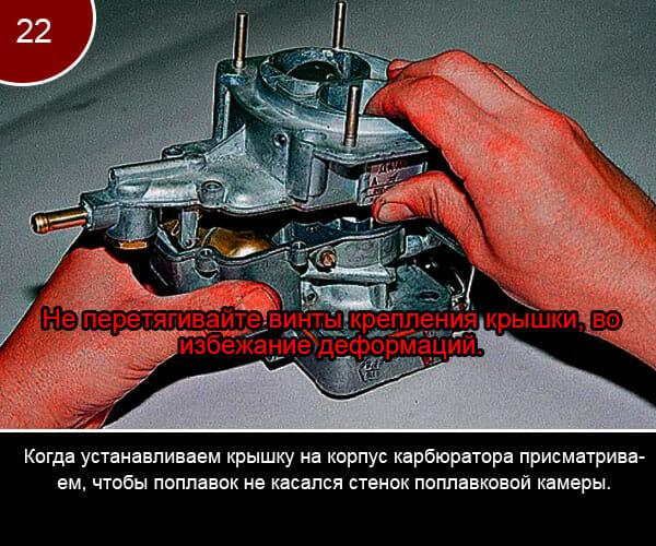 Ремонт корпуса дроссельных заслонок - 22