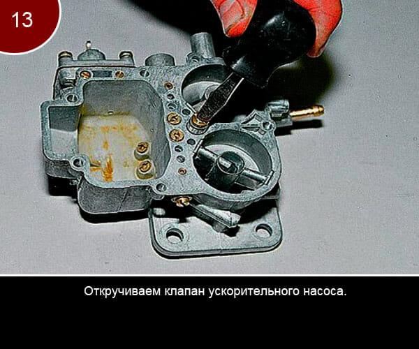 Ремонт корпуса ипроцесс разборки карбюратора на ваз - 13