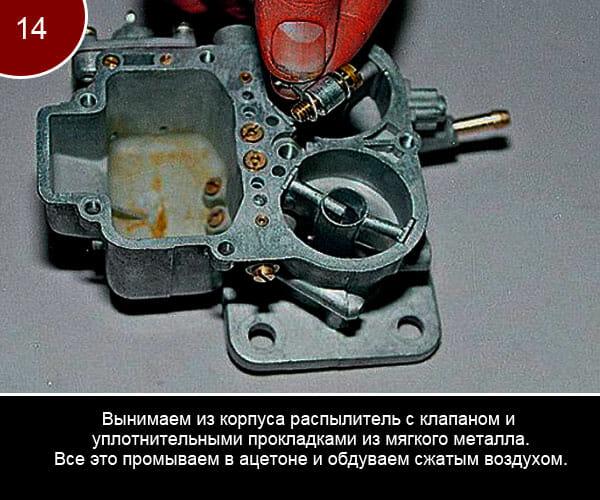 Ремонт корпуса ипроцесс разборки карбюратора на ваз - 14