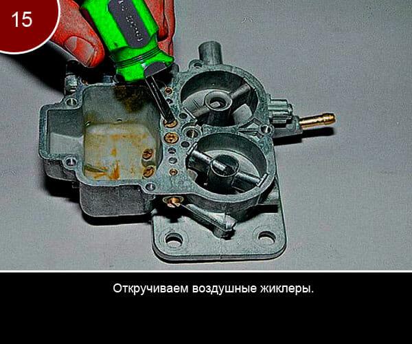 Ремонт корпуса ипроцесс разборки карбюратора на ваз - 15