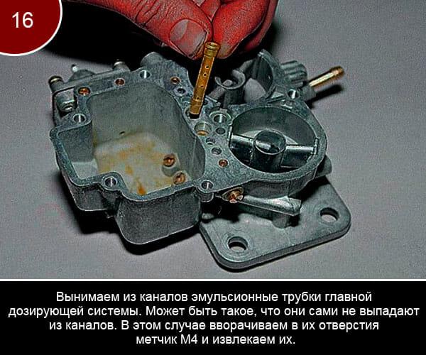 Ремонт корпуса ипроцесс разборки карбюратора на ваз - 16