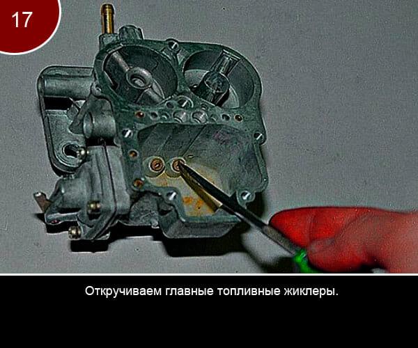 Ремонт корпуса ипроцесс разборки карбюратора на ваз - 17