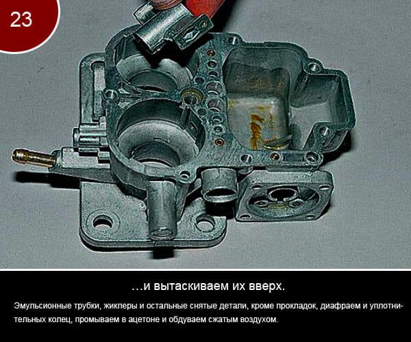 Ремонт корпуса ипроцесс разборки карбюратора на ваз - 23