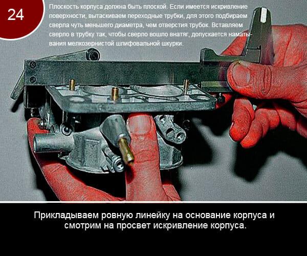 Ремонт корпуса ипроцесс разборки карбюратора на ваз - 24