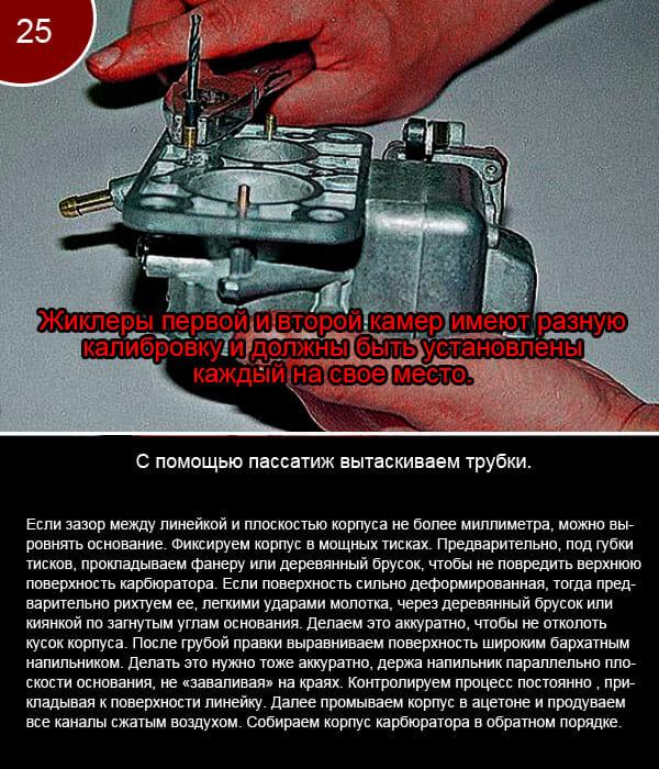 Ремонт корпуса ипроцесс разборки карбюратора на ваз - 25