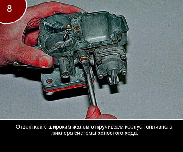 Ремонт корпуса ипроцесс разборки карбюратора на ваз - 8