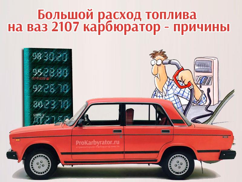 ваз 2107 карбюратор большой расход топлива причины