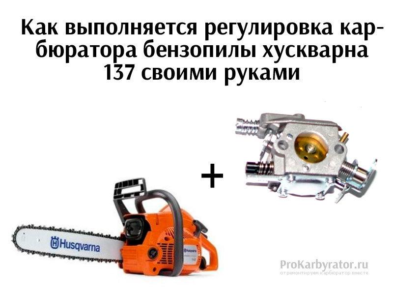Регулировка карбюратора бензопилы хускварна 137 своими руками 5