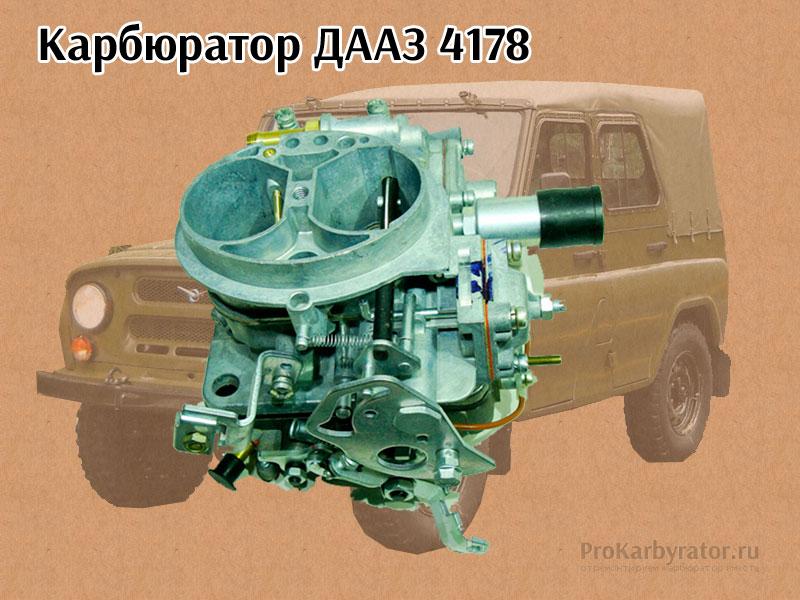 Карбюратор ДААЗ 4178