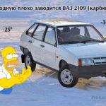 На холодную плохо заводится ВАЗ 2109 карбюратор