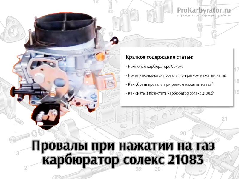 Провалы при нажатии на газ – карбюратор солекс 21083