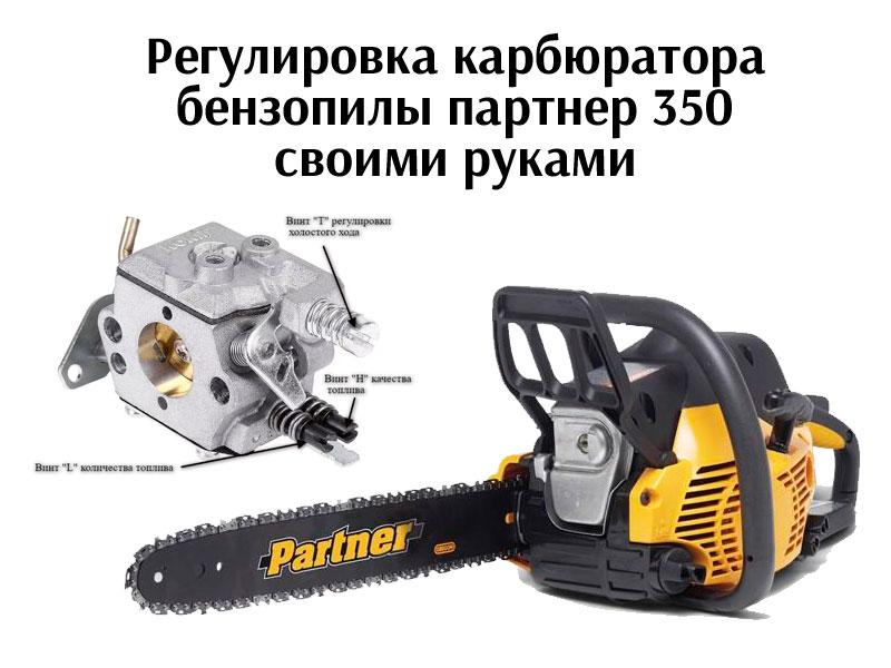 регулировка карбюратора партнер 350 своими руками