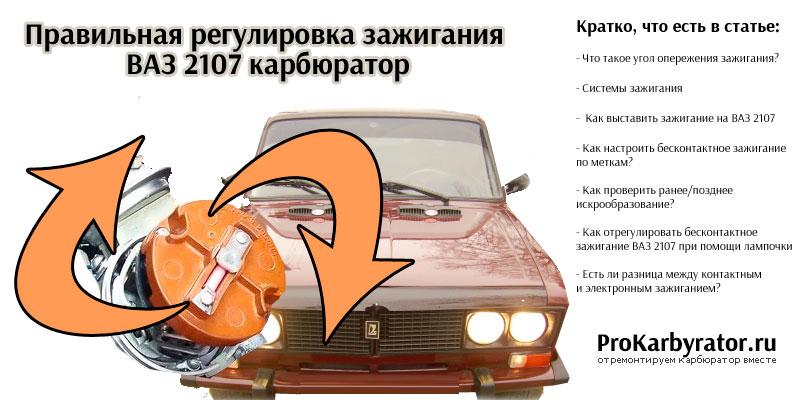 Регулировка зажигания ваз 2107 карбюратор