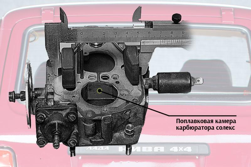 Поплавковая камера карбюратора солекс