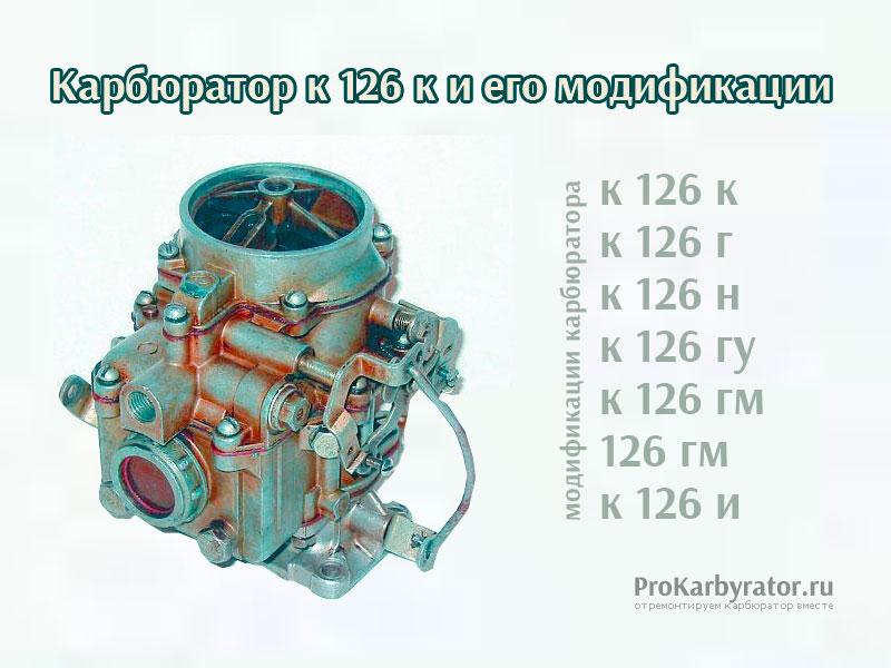 Карбюратор к 126 к и его модификации
