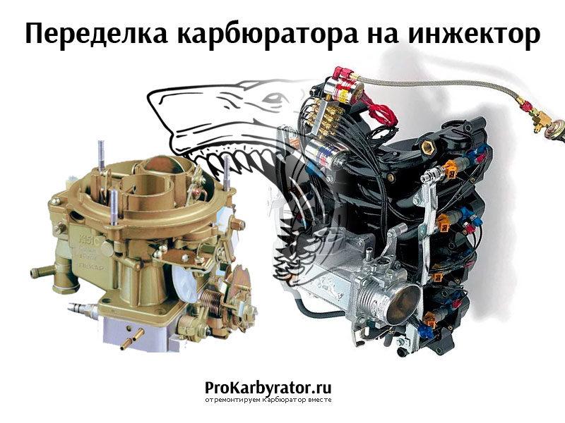Переделка карбюратора на инжектор