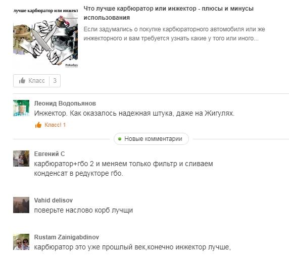 отзывы из соцсетей