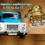 Регулировка карбюратора к 135 на газ 53