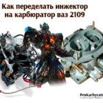 Как переделать инжектор на карбюратор ваз 2109
