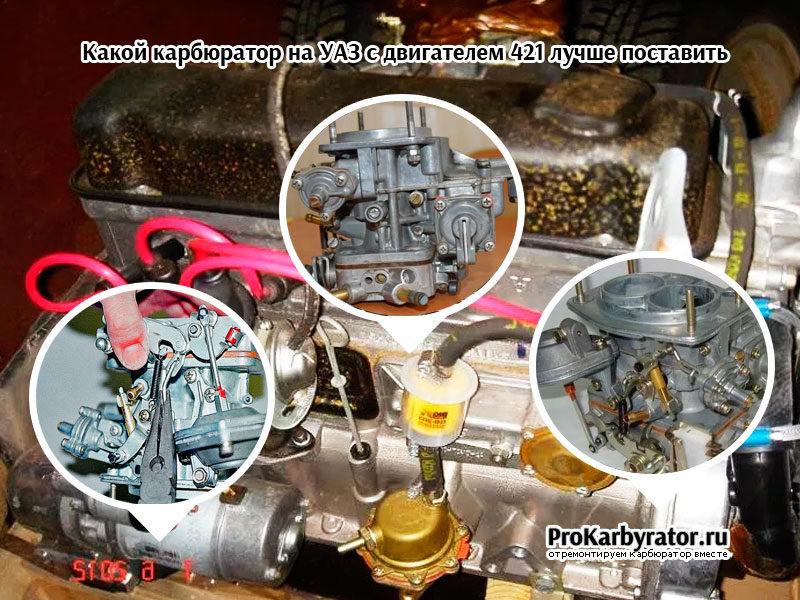 Какой карбюратор на УАЗ с двигателем 421 лучше поставить