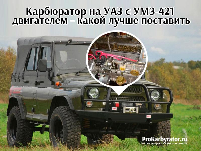 Карбюратор на УАЗ с УМЗ-421 двигателем - какой лучше поставить