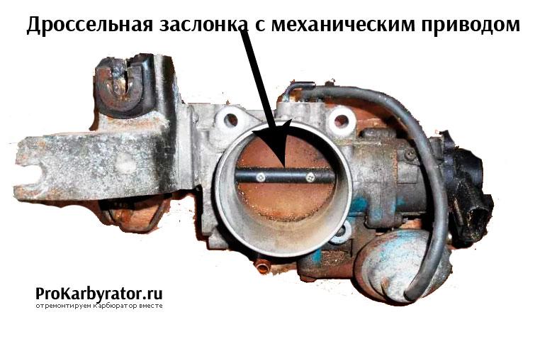 Дроссельная заслонка механическая