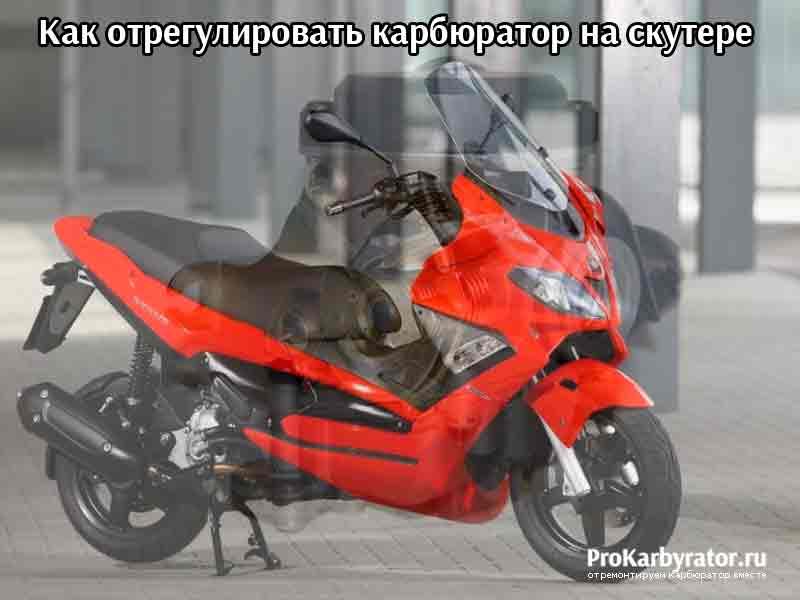 Как отрегулировать карбюратор на скутере