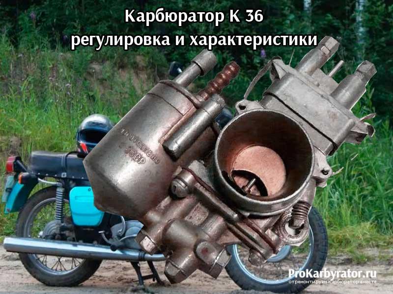Карбюратор К 36