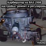 Карбюратор на ВАЗ 2108