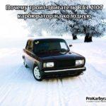 Почему троит двигатель ВАЗ 2107 карбюратор на холодную