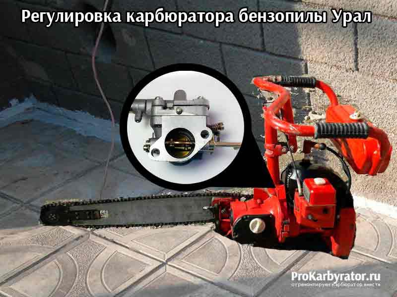 Регулировка карбюратора бензопилы Урал